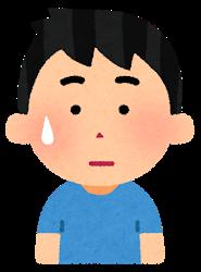汗を流す少年のイラスト