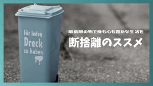 青いプラスチック製のゴミ箱