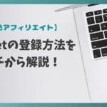 画面が開いた状態のノートパソコン